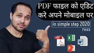 How to edit PDF Document on Android Phone| how to edit PDF file for free| pdf editor