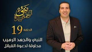 بالفيديو.. عمرو خالد: النبي لم يستعن بأي قوى خارجية على وطنه - صحيفة صدى الالكترونية