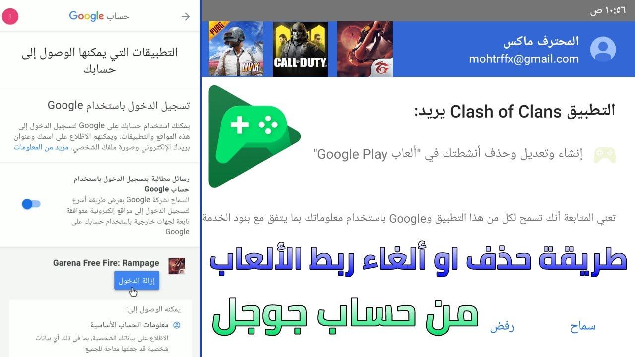 طريقة حذف او ألغاء ربط الألعاب من حساب جوجل ألعاب Google Play