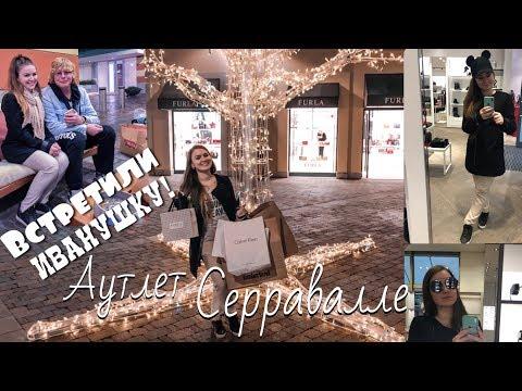 Vlog || Милан || Serravalle Outlet 2019 || показываю цены || встретили Рыжего из Иванушек!