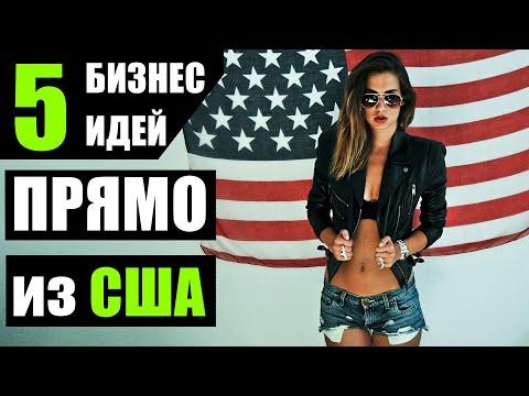 Топ-5 Бизнес Идеи, которых нет в России! Бизнес идеи 2020! Бизнес идеи из Америки!