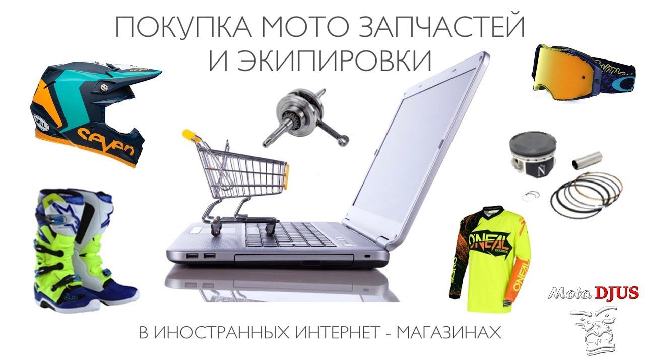 Покупка мото - запчастей, тюнинга и экипировки в иностранных интернет-магазинах. Часть 1 из 3