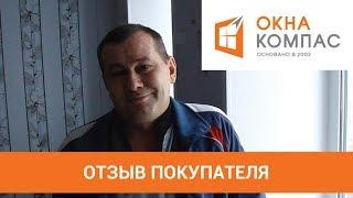 Отзыв покупателя Окна Компас    Пластиковые окна в Нижнем Новгороде и области