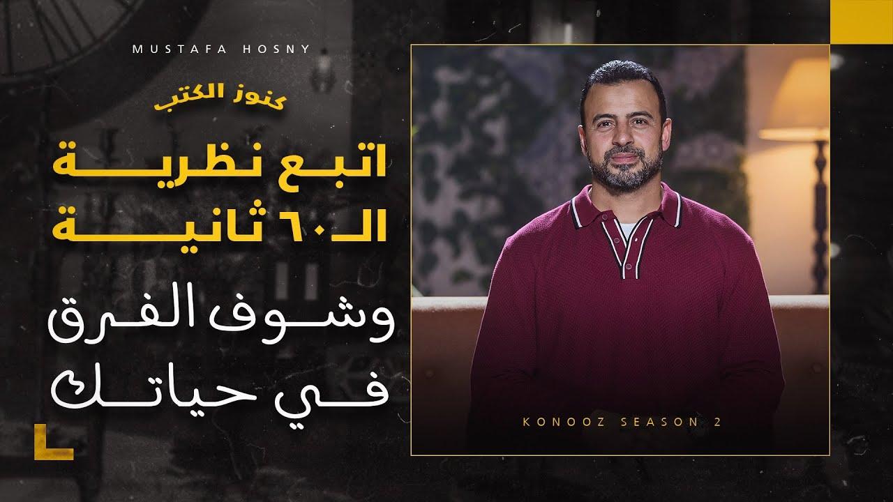 اتبع نظرية ال60 ثانية وشوف الفرق في حياتك - مصطفى حسني