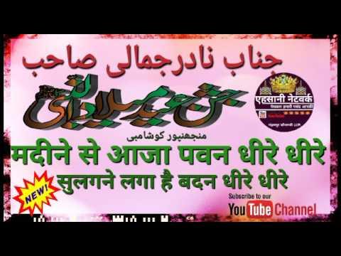 मदीने से आजा पवन धीरे धीरे.Janab Nadir Jamali new naat 2017 & best nizamat