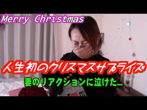 【 クリスマス サプライズ演出 】感動!妻のリアクションに泣けた...