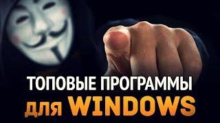 Топовые программы для Windows ► Часть 3