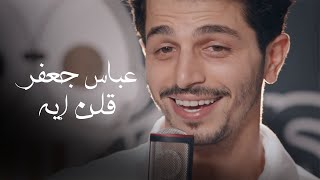 Abbas Jaafar - Ollon Eh (Official Video) |   عباس جعفر - قلن إيه