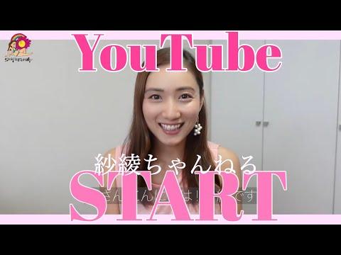 紗綾YouTubeはじめました〜♡