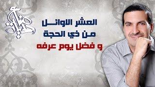 العشر الاوائل من ذي الحجة وفضل يوم عرفه - عمرو خالد