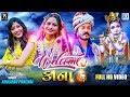Welcome Kana Janmashtami Special Khushbu Panchal New Gujarati Song   Mp3 - Mp4 Download