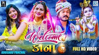 Welcome Kana Janmashtami Special વેલકમ કાના Khushbu Panchal New Gujarati Song 2019