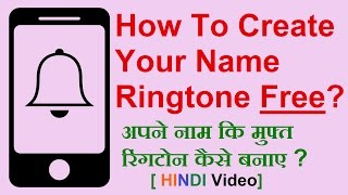 How to make your Name Ringtone Free [ HINDI VIDEO ]