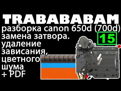 замена затвора | цветной шум | зависание фотоаппарата | repair canon 650D service manual