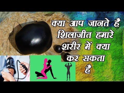 शिलाजीत के फायदे हिन्दी में│Shilajit Benefits In Hindi│ thumbnail