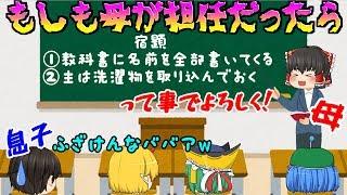 【悪夢(ゆっくり茶番)】もしも母ちゃんが担任の先生だったら(;゚Д゚)www thumbnail