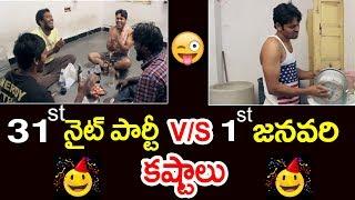 Dec 31st Night V/S January 1st Short Film | Latest Telugu Short Film | 31st Dec Party | S Cube