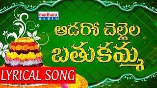 aadaro-chellela-bathukamma-lyrical-song-new-bathukamma-songs-2018-hema-chandra-madhu-priya