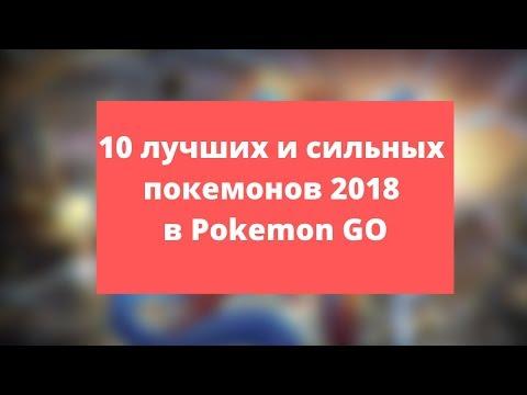 10 самых лучших покемонов Pokemon GO 2018