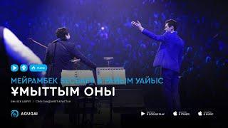 Мейрамбек Бесбаев & Райым Уайыс - Ұмыттым оны (аудио)
