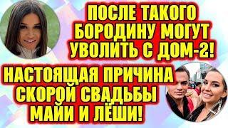 Дом 2 Свежие Новости ♡ 22 июля 2019. Эфир (28.07.2019).