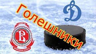 Смотреть видео Витязь Подольск 05- Динамо Москва 05 /Голы/ онлайн