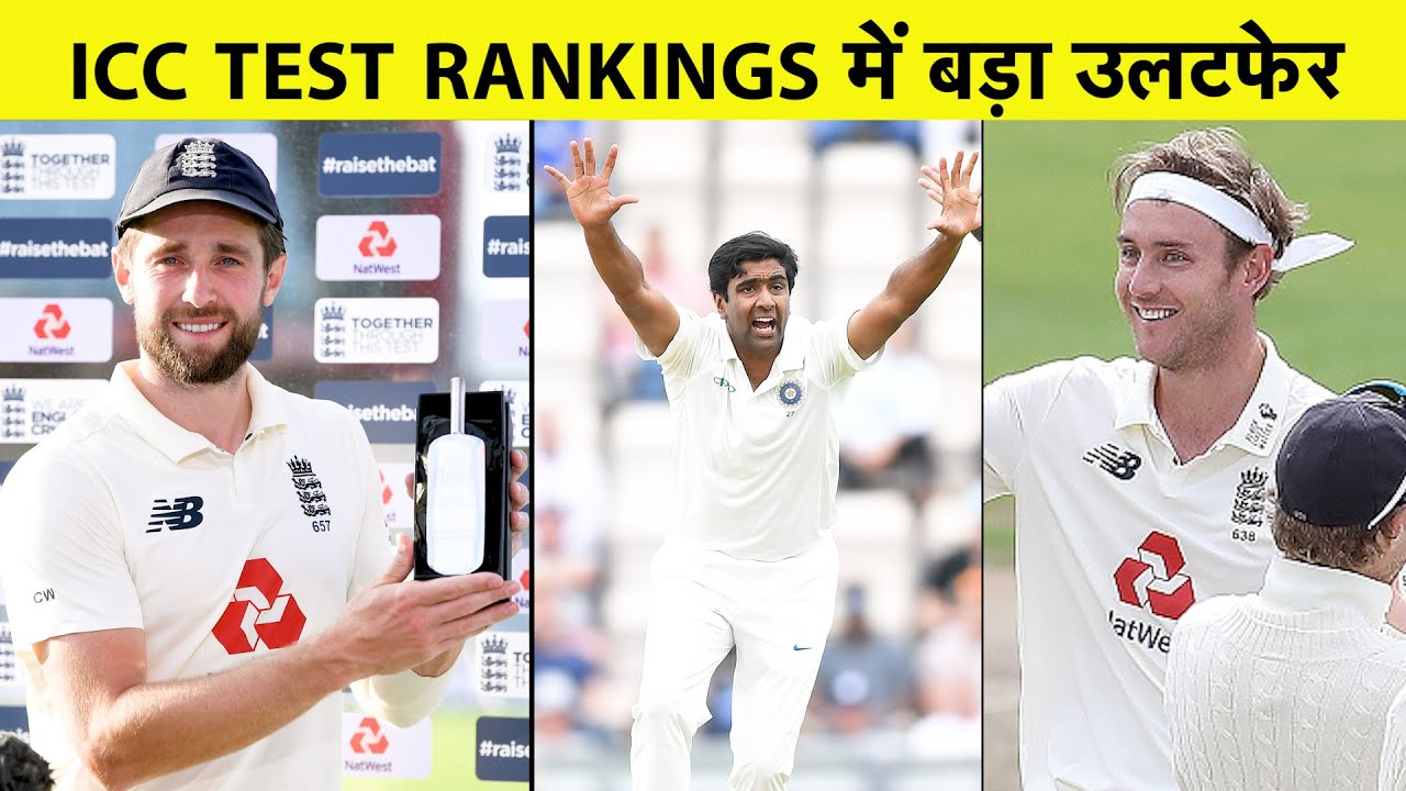ICC Rankings में Ashwin के स्थान को बड़ा खतरा, Chris Woakes ने लगाई बड़ी छलांग | ENG vs PAK |