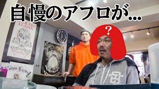 Fujiyamaのアフロが前代未聞の事態にww【SUSHI★BOYSのいたずら】