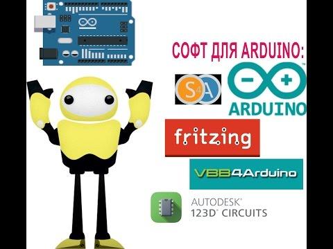Программное обеспечение (софт) для Arduino: Arduino IDE, S4A, Fritzing, VBB4Arduino, 123d CIRCUITS