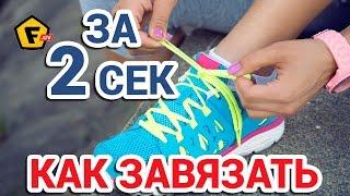 КАК ЗАВЯЗАТЬ ШНУРКИ ЗА 2 СЕКУНДЫ ✔ как быстро завязывать шнурки
