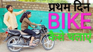 || DAY - 1 || How To Ride A Bike With Full Practical & Theory In Hindi || How To Drive A Bike