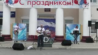 гр.гАз.   Концерт на день российского флага в Гурово.