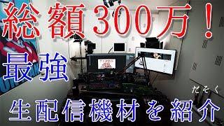 総額300万!自宅の生配信機材を紹介! thumbnail