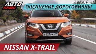 Особенный Nissan X-Trail для России
