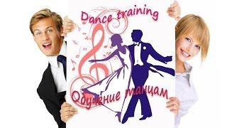 Learning of Russian's dance/Разучивание русского танца