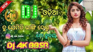 Tu Jemiti Bhangi Delu Mo Hrudaya💕💕 |(Heart Break Remix) By |💝DJ AK BBSR 💝