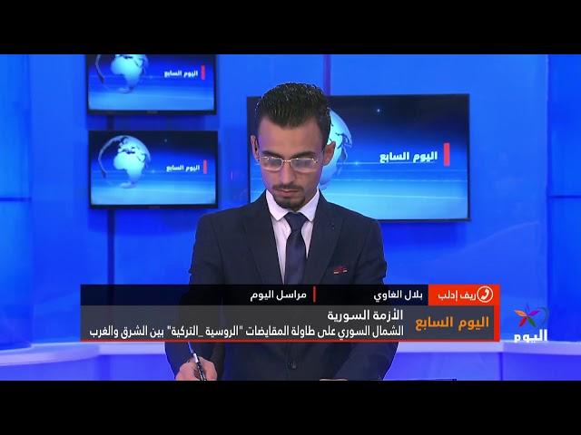 اليوم السابع: الشمال السوري على طاولة المقايضات