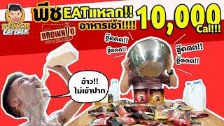 ep60-ปี1-อย่างโหด-กินนม-6,000-มิลลิลิตร-กับบราวนี่กว่า-100-ชิ้น-brownvo-brownie-peach-eat-laek