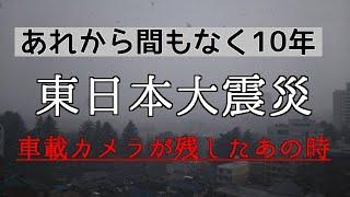 東日本大震災(揺れ始めから終わるまで)-ドライブレコーダー thumbnail