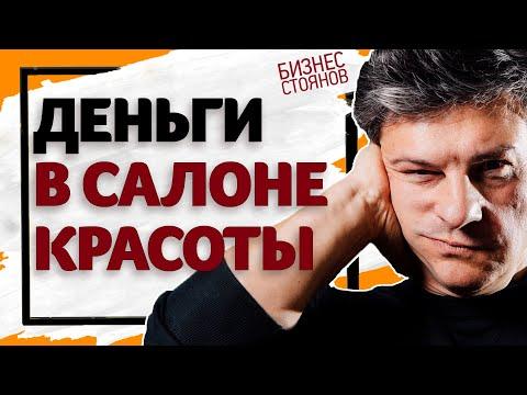 БИЗНЕС САЛОН КРАСОТЫ : Как Зарабатывать Деньги? / Бизнес Стоянов 2019