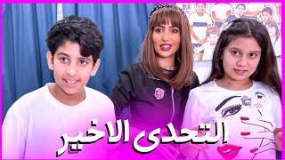 نور وشهد وفجر بالتحدي الأخير وميمي تشرح شخصيتهم