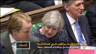 تداعيات تصويت البرلمان الأسكتلندي بالاستقلال عن بريطانيا