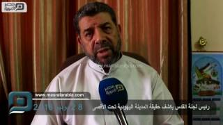 مصر العربية | رئيس لجنة القدس يكشف حقيقة المدينة اليهودية تحت الأقصى