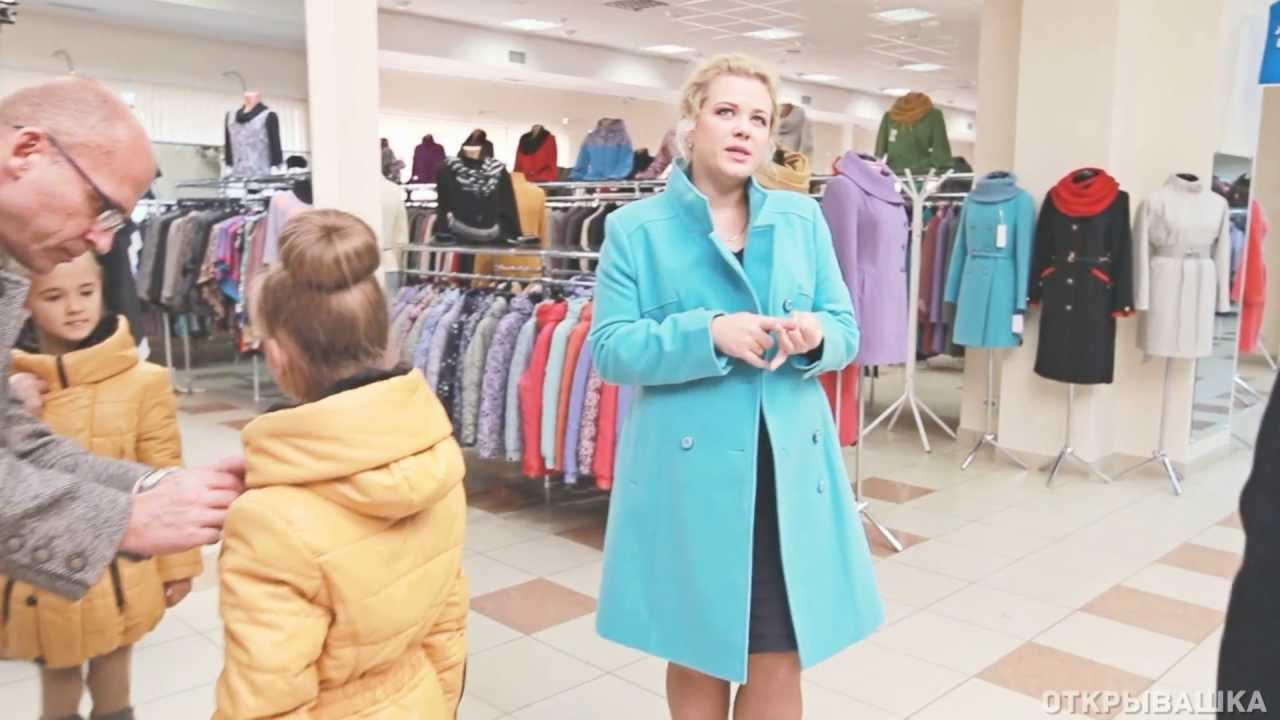 Магазин верхней женской одежды. Каждое изделие сочетает в себе респектабельность, шарм и высокий стиль. В наличии куртки, пуховики, пальто, плащи, ветровки, пиджаки, кардиганы, жакеты. В летний сезон большой выбор купальников. Размеры с 40-60.