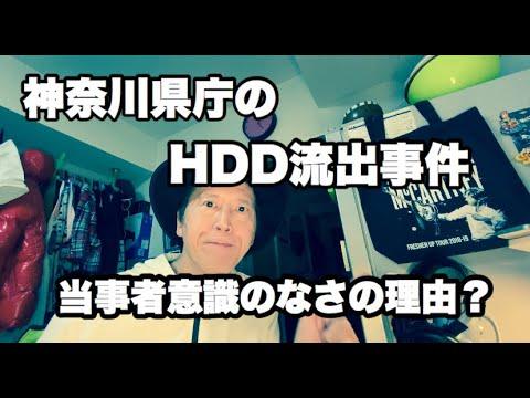 神奈川 県 hdd