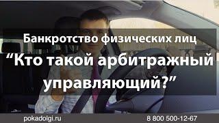 Арбитражный управляющий при банкротстве физических лиц(http://pokadolgi.ru/ Оформление банкротства физических лиц 8 800 500 12 67 Бесплатные консультации Следующий вопрос,..., 2015-04-20T21:39:31.000Z)