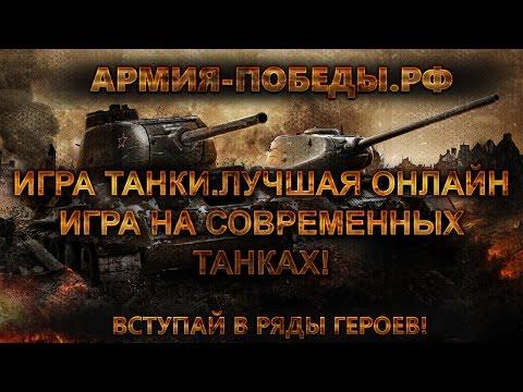 Игра Танки.Лучшая онлайн игра на современных танках! (Армия Победы)