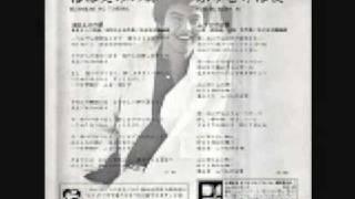 この曲のカップリング曲に百恵(現奥様)さんとのコンビ映画『ふりむけ...