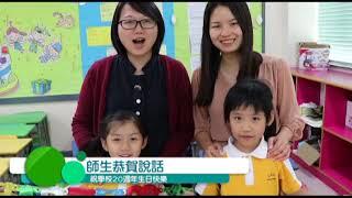 Publication Date: 2017-10-17 | Video Title: 基督教神召會梁省德小學20週年精華片段 2016-17
