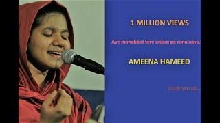 aye mohabbat tere anjaam pe rona aaya| begum akhtar| shakeel badayuni | by ameena